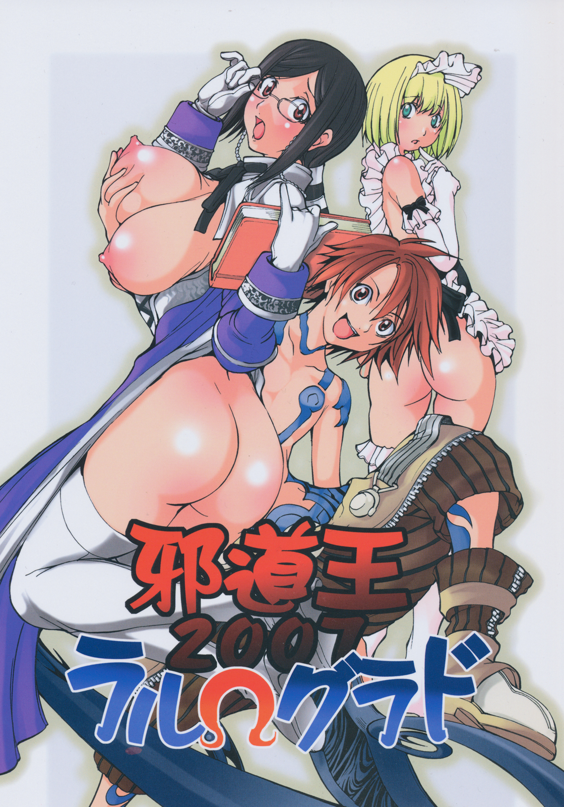 Animax sex blue dragon hentia woman