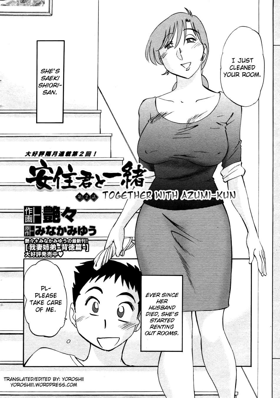 001 azumi kun to issho
